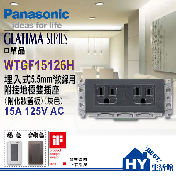 《HY生活館》國際牌GLATIMA系列WTGFP15126H 接地雙插座 5.5絞線用