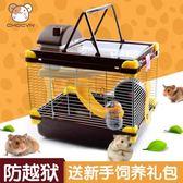 倉鼠籠子超大別墅小套餐的齊全基礎套裝窩透明籠寵物用品新手雙鼠H【快速出貨】