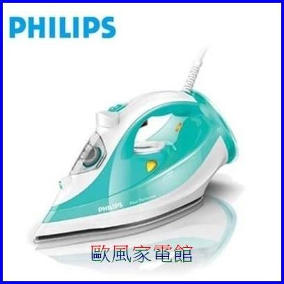 【歐風家電館】PHILIPS 飛利浦 Azur Performer 蒸氣熨斗 GC3811/GC-3811