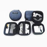 新年鉅惠 IKSNAIL耳機收納盒U盤充電器數據線收納包beats耳機包小迷你便攜