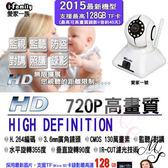 【Miss.Sugar】I-Family HD720P無線遠端遙控攝影機/監視器/IPCAM可【K4001946】