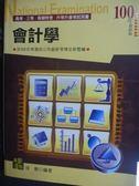 【書寶二手書T3/進修考試_XFH】2011高考升等升資-會計學_原價580_徐樂
