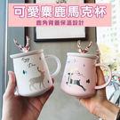 可愛麋鹿陶瓷馬克杯 咖啡杯 牛奶杯 水杯...