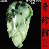 翡翠A貨天然緬甸玉貔貅玉米豐衣足食墬子-開運避邪投資[附鑑定書][奇珍館]aqe32