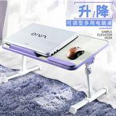 賽鯨筆記本電腦支架 床上用懶人桌可折疊升降保護頸椎站立式架子 js2668『科炫3C』
