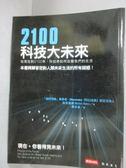 【書寶二手書T6/科學_ZIB】2100科技大未來_加來道雄