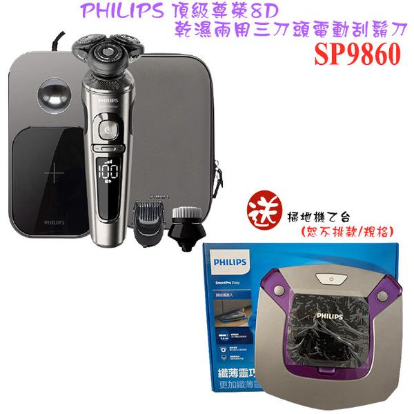 【贈飛利浦超薄濕拖掃地機器人】PHILIPS SP9860 飛利浦頂級尊榮8D乾濕兩用三刀頭電動刮鬍刀