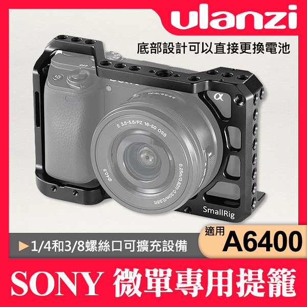 【新款】Sony A6400 提籠 Cage-A6400 金屬 兔籠 Ulanzi Vlog 公司貨 相機擴充 屮W6