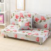 全包彈力沙發罩全蓋摺疊無扶手沙發套子萬能簡約沙發床沙發巾通用  居家物語