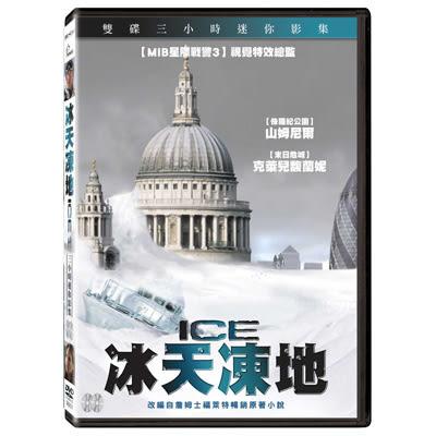冰天凍地 雙碟版DVD