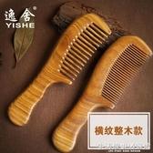 梳子 天然綠檀木梳子家用長髮靜電寬齒卷髮按摩頭梳桃木梳套裝牛角梳防 生活故事居家館