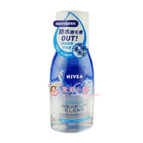 NIVEA 妮維雅 保濕深層眼部卸妝液125ml【聚美小舖】
