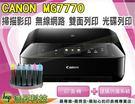 CANON MG7770【黑防+單向閥+癈墨】六色/無線/影印/掃描/雙面/光碟+連續供墨系統 P2C40