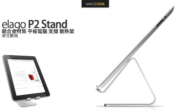 elago P2 Stand  鋁合金材質 平板電腦 散熱 立架 iPad 免運費