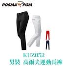 POSMA PGM 男裝 長褲 運動 高爾夫 修身 高彈性 防水 柔軟 舒適 白 KUZ052WHT