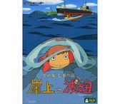 吉卜力動畫限時7折 崖上的波妞 DVD 宮崎駿 (購潮8)