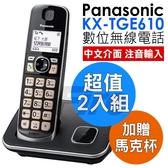 【2入送杯子】Panasonic 國際牌 TGE610 無線電話 注音按鍵 電力備援 來電報號 KX-TGE610TWB