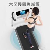 跑步機家用款 減震小型迷你室內折疊超靜音健身房 qz3523【野之旅】