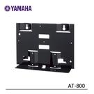 【24期0利率】YAMAHA 壁掛架 AT-800  公司貨