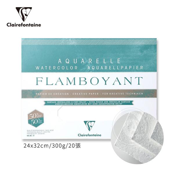 『ART小舖』Clairefontaine 法國CF FLAMBOYANT創意粗紋水彩紙 300g 24x32cm 20張(本) #975064