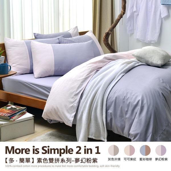 【班尼斯名床】【3.5尺單人加大床包被套組(含1個枕套+鈕扣被套)】【多簡單-素色雙拼】精梳純棉