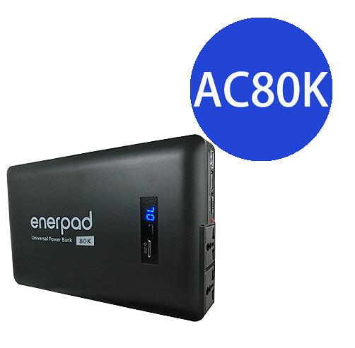 enerpad 攜帶式直流電 / 交流電行動電源 AC80K