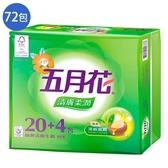 五月花清膚柔潤抽取式衛生紙100抽72包(箱)【愛買】