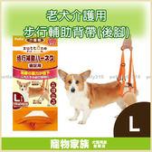 寵物家族*-日本PETIO老犬介護用步行輔助背帶(後腳)L-中型犬用