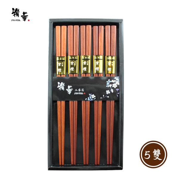 精華工藝筷無染色紫檀木筷5雙入【愛買】