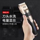 理髮器 理發器電推剪充電式電推子理發神器自己剪電動剃頭刀家用成人大人