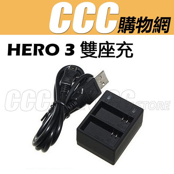 GoPro Hero 3+ /3電池 座充 雙充 充電器 hero3/3+ 座充配USB線 相機配件