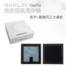 HANLIN-CarPM 專用濾網 替換濾網 迷你空氣清淨機 車用空濾 強強滾
