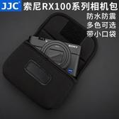 相機包 JJC 索尼黑卡相機包RX100M6 M7 M5A M4 M3 RX100IV RX100V/III內膽包佳能G7X2 g7x3理光GR2 【米家科技】