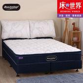 6期0利率 床的世界Beauty Sleep睡美人名床-BL3   天絲針織單人標準獨立筒3.5×6.2尺上墊