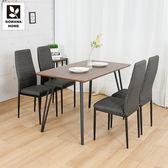 【多瓦娜】拜西摩登一桌四椅-胡桃桌+四椅(耐磨皮)-二色-DT-405+C009