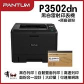 【有購豐-可標籤列印】PANTUM 奔圖 P3502DN 黑白雷射印表機+PC-310H EV原廠碳粉乙支