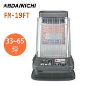 FM-19FT 大日DAINICHI 日本原裝煤油暖氣機