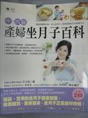 【書寶二手書T8/保健_XDV】中、西醫產婦坐月子百科_許美雅