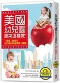 美國幼兒園原來這樣教:一個華人媽媽在紐約曼哈頓的教育大震撼(最適合2~6歲黃金...