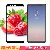 全膠吸附 全屏覆蓋 三星 Galaxy A8 Star 手機保護膜 滿版玻璃貼 SM-G8850 熒幕保護貼 保護膜 鋼化膜