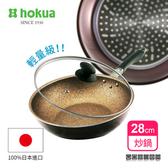 【日本北陸hokua】超耐磨輕量花崗岩不沾炒鍋28cm贈防溢鍋蓋