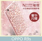 OPPO R9s 水晶系列 3D立體鑽石紋 閃亮 奢華風 TPU 手機套 保護套 手機殼 手機套 背蓋 背殼