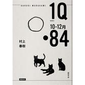 1Q84 Book3 10月 12月(10周年紀念版)