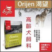 【贈同品項1KG*2】*KING WANG*Orijen渴望 高齡犬11.4公斤