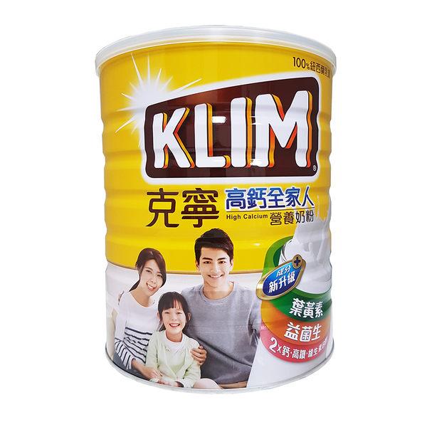 克寧 高鈣全家人奶粉整箱(2.2公斤X6瓶)