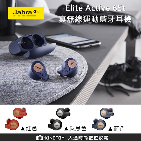 Jabra Elite Active 65t 真無線運動藍牙耳機 公司貨