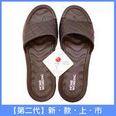 【HOME WORKING】第二代-EVA環保室內拖鞋-咖啡色
