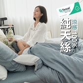 #TCL35#奧地利100%TENCEL涼感40支純天絲5尺雙人床包被套四件組(含枕套)【小日常寢居】