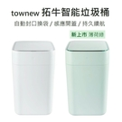 小米 米家有品 拓牛智能垃圾桶 智慧 自動 開蓋 打包 自動封袋 15.5L 大容量 強強滾