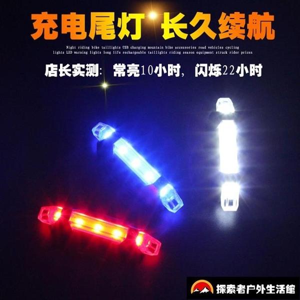 自行車尾燈USB充電山地車配件后警示燈夜騎【探索者】